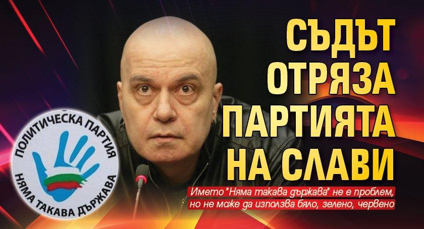 Съдът отряза партията на Слави