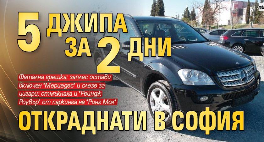 5 джипа за 2 дни откраднати в София