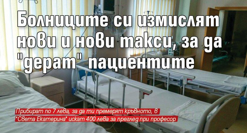 """Болниците си измислят нови и нови такси, за да """"дерат"""" пациентите"""
