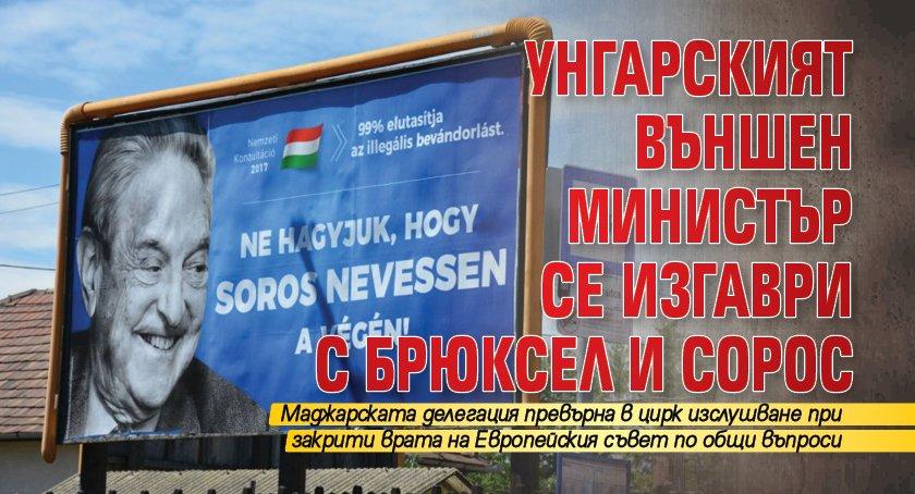 Унгарският външен министър се изгаври с Брюксел и Сорос