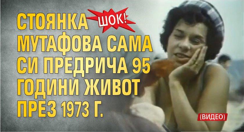 ШОК! Стоянка Мутафова сама си предрича 95 години живот през 1973 г. (ВИДЕО)