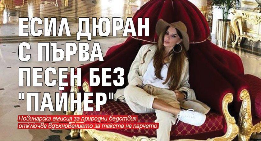 """Есил Дюран с първа песен без """"Пайнер"""""""