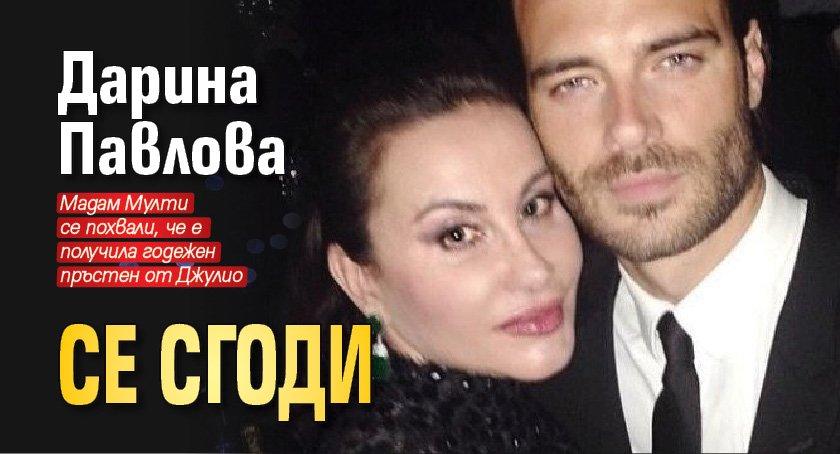 Дарина Павлова се сгоди