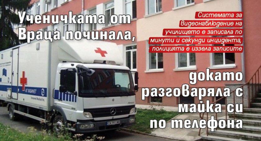 Ученичката от Враца починала, докато разговаряла с майка си по телефона