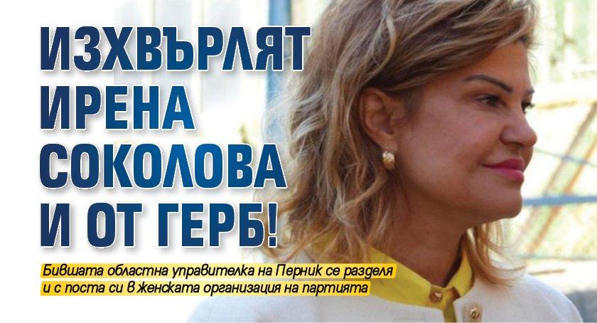 Изхвърлят Ирена Соколова и от ГЕРБ!