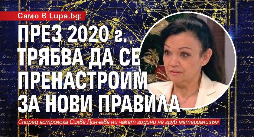 Само в Lupa.bg: През 2020 г. трябва да се пренастроим за нови правила