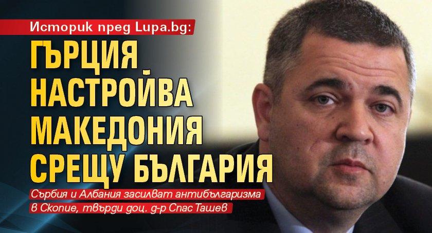 Историк пред Lupa.bg: Гърция настройва Македония срещу България