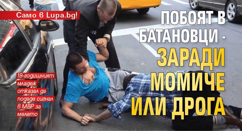 Само в Lupa.bg! Побоят в Батановци - заради момиче или дрога