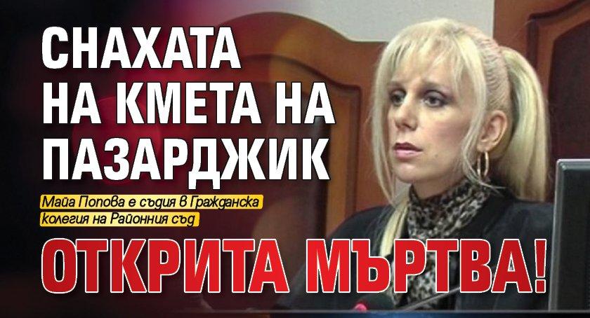 Снахата на кмета на Пазарджик открита мъртва!