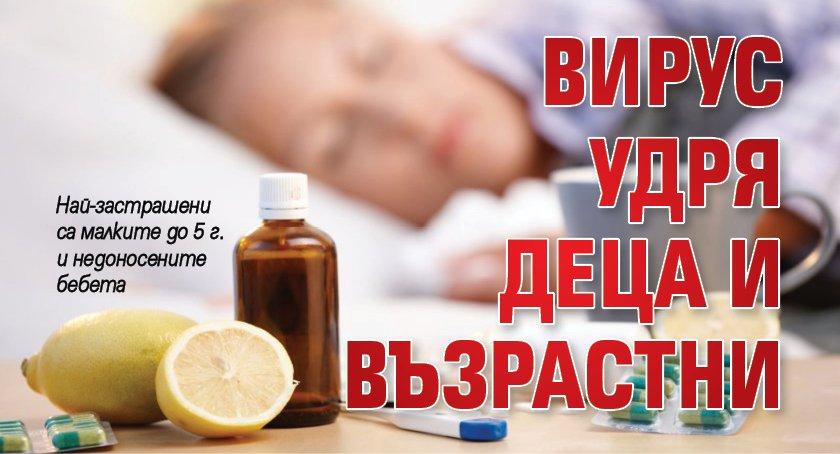Вирус удря деца и възрастни