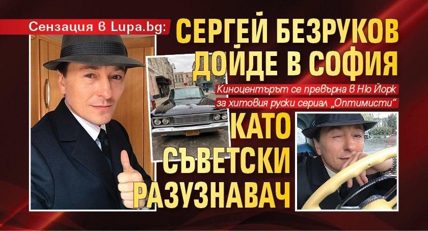 Сензация в Lupa.bg: Сергей Безруков дойде в София като съветски разузнавач (СНИМКИ+ВИДЕО)