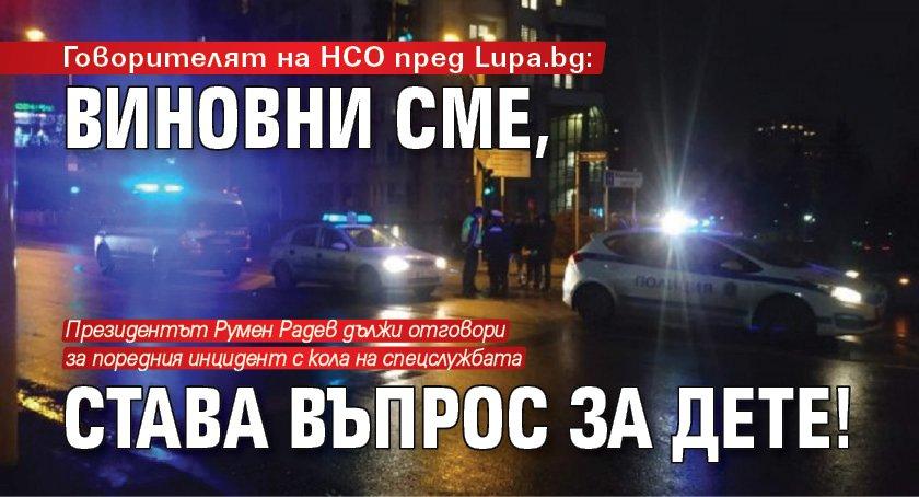 Говорителят на НСО пред Lupa.bg: Виновни сме, става въпрос за дете!
