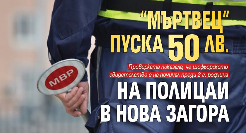 """""""Мъртвец"""" пуска 50 лв. на полицаи в Нова Загора"""