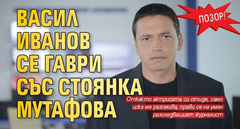 Позор! Васил Иванов се гаври със Стоянка Мутафова