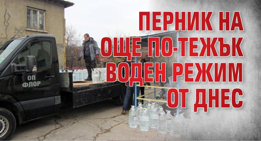 Перник на още по-тежък воден режим от днес