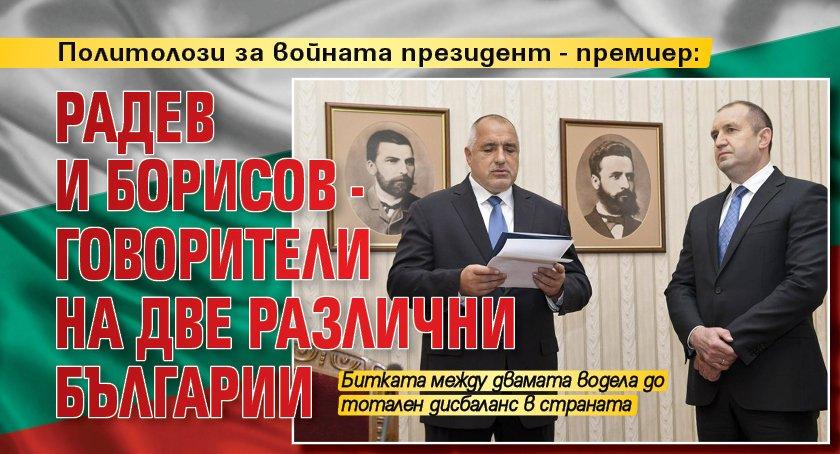 Политолози за войната президент - премиер: Радев и Борисов - говорители на две различни Българии