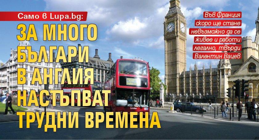Само в Lupa.bg: За много българи в Англия настъпват трудни времена