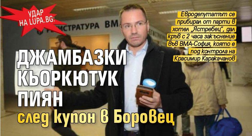 Удар на Lupa.bg: Джамбазки кьоркютук пиян след купон в Боровец