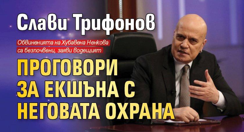 Слави Трифонов проговори за екшъна с неговата охрана