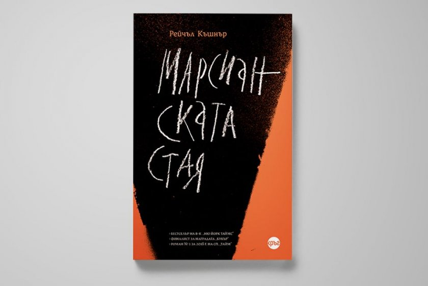 Романът на 2018-а разкрива жестоката реалност в женските затвори