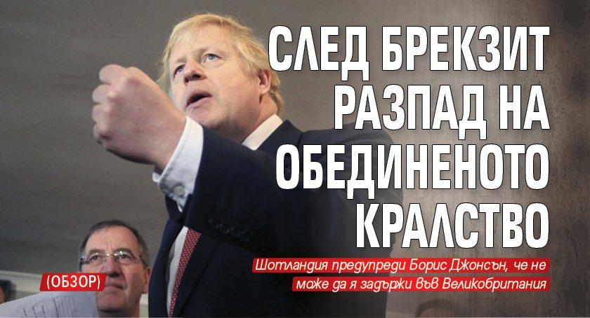 След Брекзит разпад на Обединеното кралство (ОБЗОР)