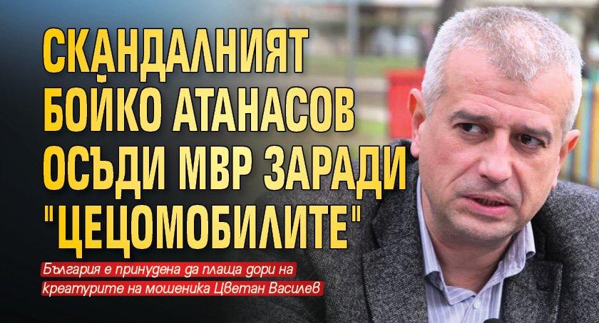 """Скандалният Бойко Атанасов осъди МВР заради """"цецомобилите"""""""