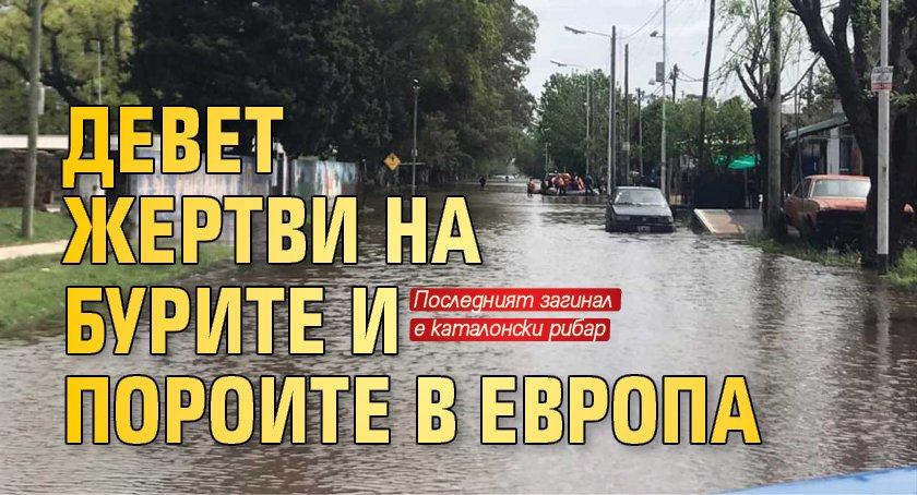 Девет жертви на бурите и пороите в Европа