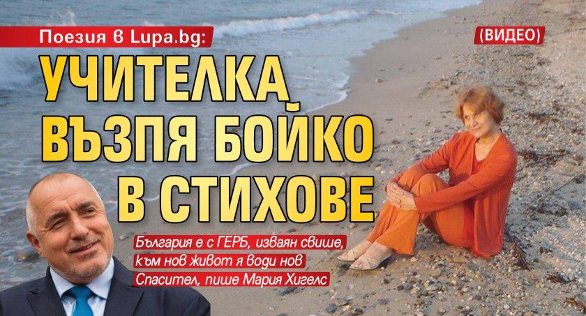 Поезия в Lupa.bg: Учителка възпя Бойко в стихове (ВИДЕО)