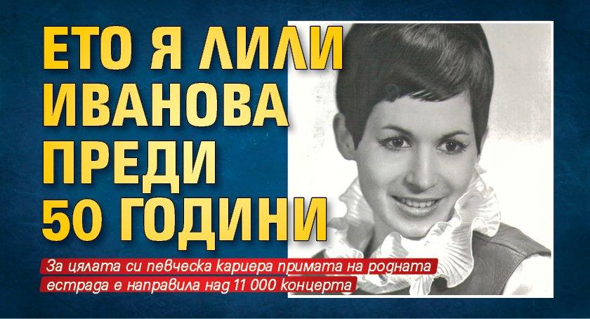Ето я Лили Иванова преди 50 години