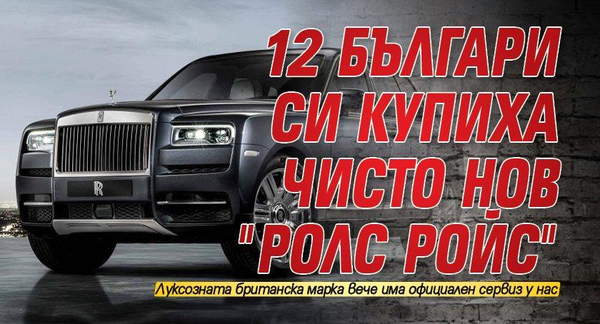12 българи си купиха чисто нов 'Ролс Ройс'