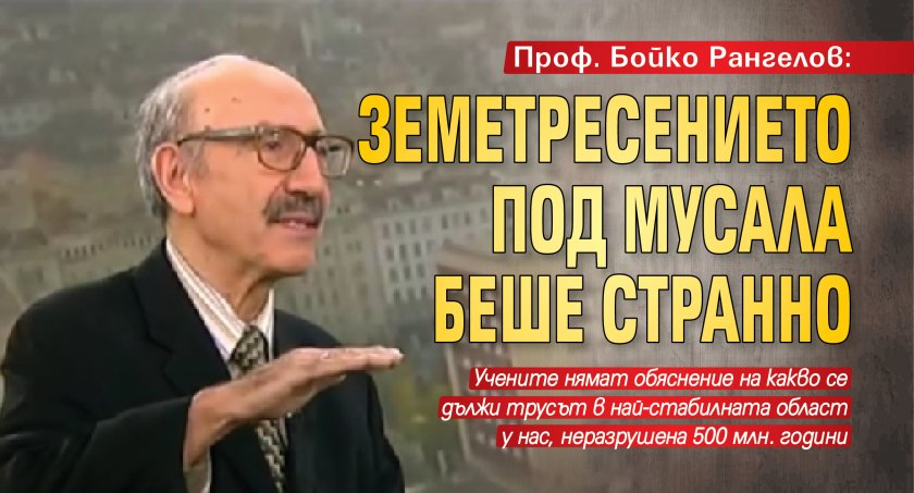 Проф. Бойко Рангелов: Земетресението под Мусала беше странно