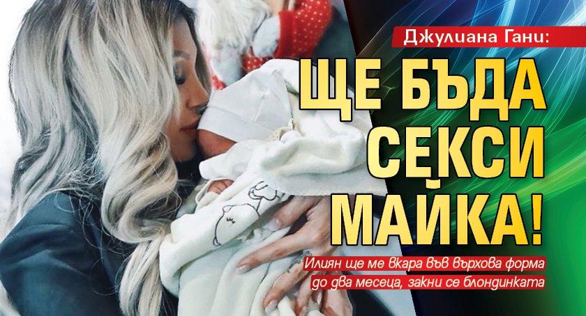 Джулиана Гани: Ще бъда секси майка!