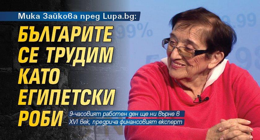 Мика Зайкова пред Lupa.bg: Българите се трудим като египетски роби