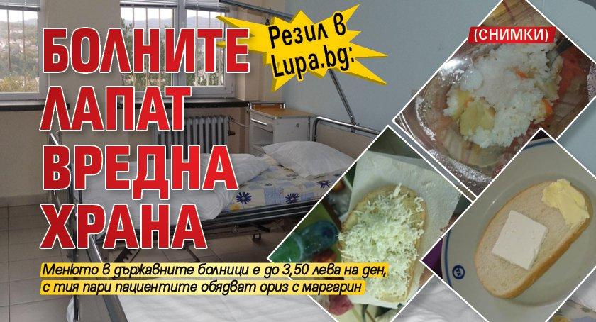 Резил в Lupa.bg: Болните лапат вредна храна (СНИМКИ)