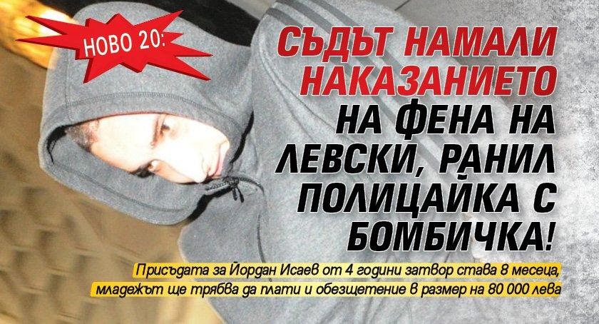 Ново 20: Съдът намали наказанието на фена на Левски, ранил полицайка с бомбичка!