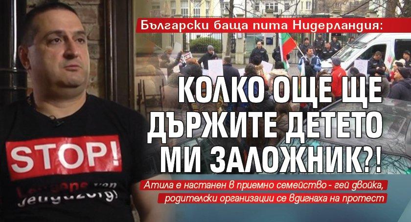 Български баща пита Нидерландия: Колко още ще държите детето ми заложник?!