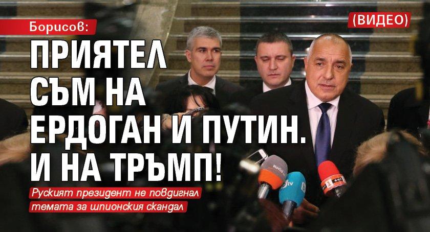 Борисов: Приятел съм на Ердоган и Путин. И на Тръмп! (ВИДЕО)