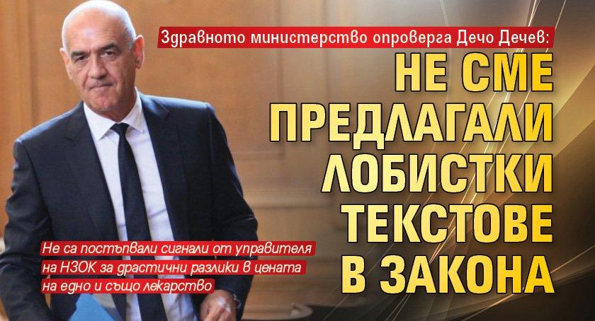 Здравното министерство опроверга Дечо Дечев: Не сме предлагали лобистки текстове в закона