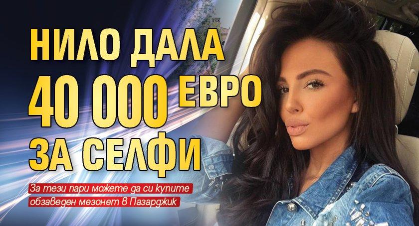 НиЛо дала 40 000 евро за селфи