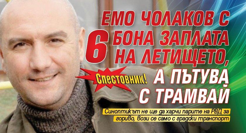 Спестовник! Емо Чолаков с 6 бона заплата на летището, а пътува с трамвай