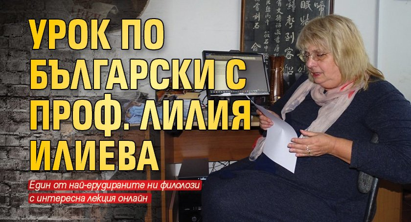 Урок по български с проф. Лилия Илиева