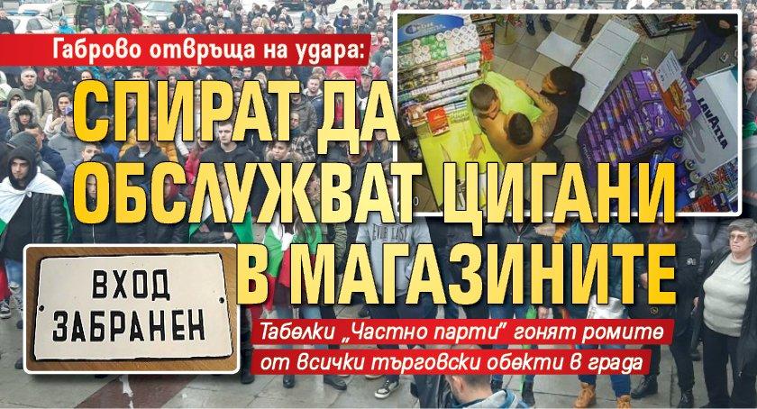 Габрово отвръща на удара: Спират да обслужват цигани в магазините
