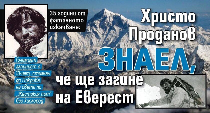 Христо Проданов знаел, че ще загине на Еверест