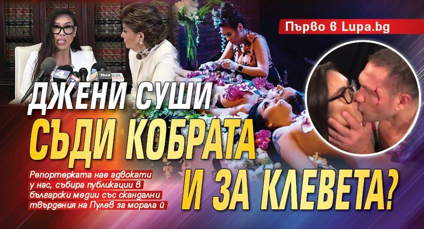 Първо в Lupa.bg: Джени Суши съди Кобрата и за клевета?