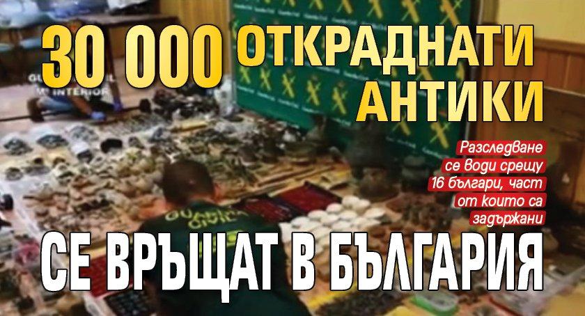 30 000 откраднати антики се връщат в България