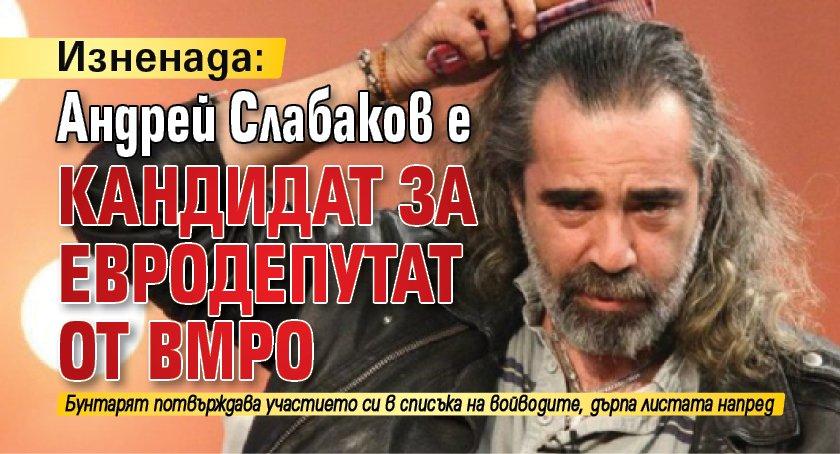 Изненада: Андрей Слабаков е кандидат за евродепутат от ВМРО
