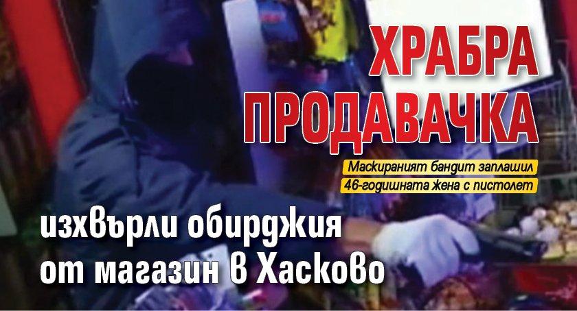 Храбра продавачка изхвърли обирджия от магазин в Хасково