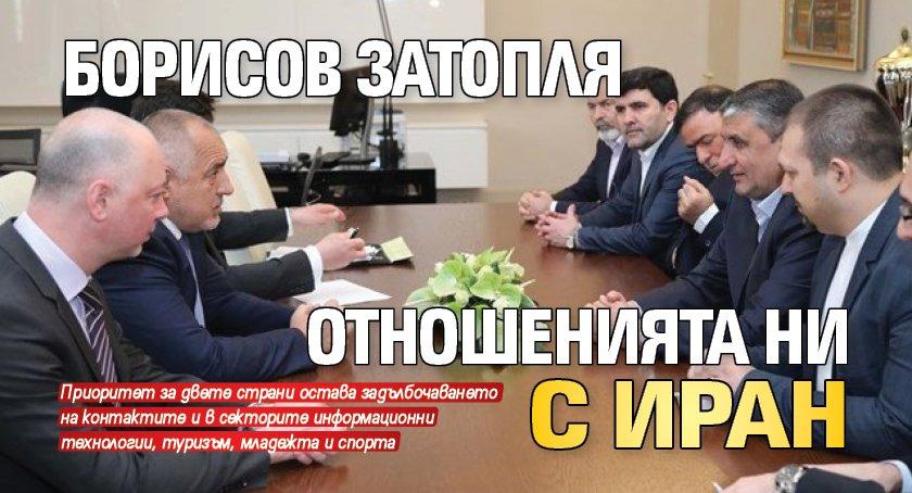 Борисов затопля отношенията ни с Иран
