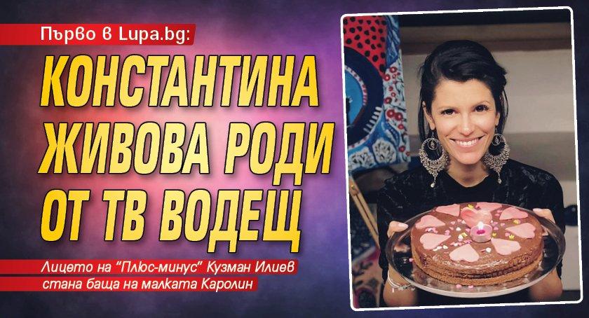 Първо в Lupa.bg: Константина Живова роди от тв водещ