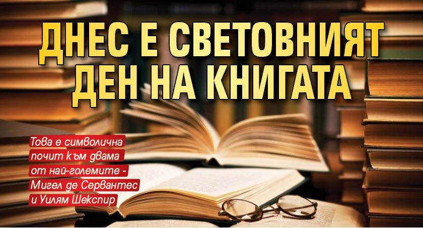 Днес е световният ден на книгата